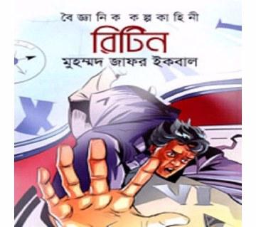বৈজ্ঞানিক কল্পকাহিনী : রিটিন -  মুহম্মদ জাফর ইকবাল