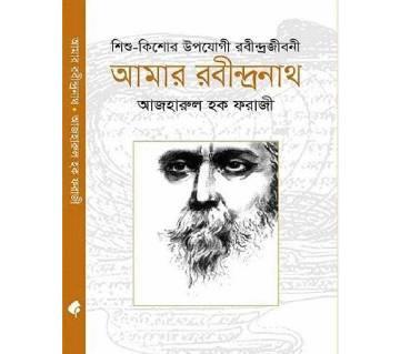 Amar Rabindra Nath (Azharul Hoque Farazi)