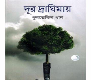 দূর দ্রাঘিমায়: গুলতেকিন খান