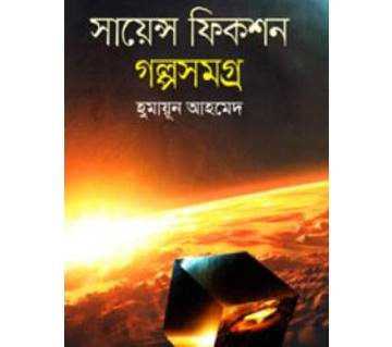 science fiction Golpo somogro(Humayon Ahmed)