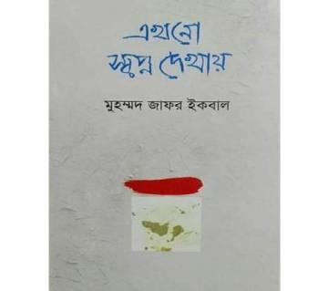 এখনো স্বপ্ন দেখায় - মুহম্মদ জাফর ইকবাল