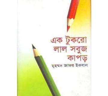 এক টুকরো লাল সবুজ কাপড় - মুহম্মদ জাফর ইকবাল