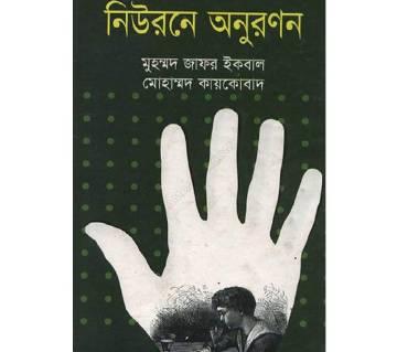 নিউরনে অনুরণন - মুহম্মদ জাফর ইকবাল
