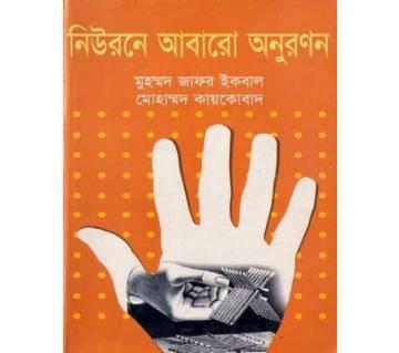নিউরনে আবারো অনুরণন - মুহম্মদ জাফর ইকবাল
