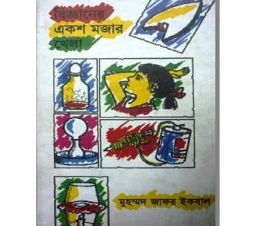 বিজ্ঞানের একশ মজার খেলা - মুহম্মদ জাফর ইকবাল