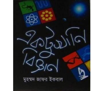 একটুখানি বিজ্ঞান - মুহম্মদ জাফর ইকবাল