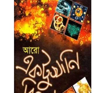 আরো একটুখানি বিজ্ঞান - মুহম্মদ জাফর ইকবাল