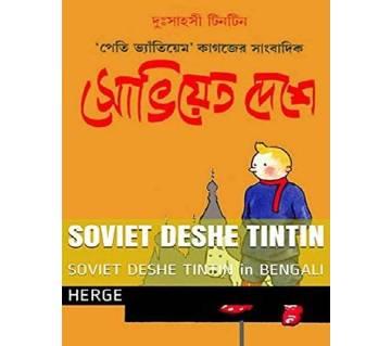 Soviet deshe tintin (Local)