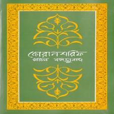 Quran Sorif: sorol bonganobad