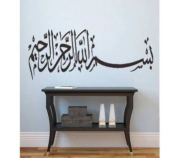 Calligraphy / Wall Art (Bismillah)