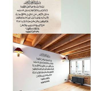 Islamic Muslim art Ayatul Kursi Wall Art Sticker