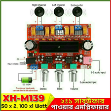 XH-M139 TPA3116D2 50Wx2 + 100W 2.1 Path Digital Subwoofer Power Amplifier Board