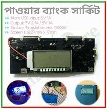 পাওয়ার ব্যাংক সার্কিট 2.1A LCD Display