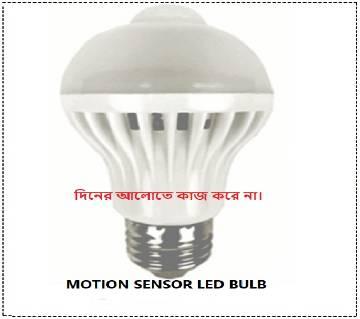 Motion Sensor LED Bulb (pack of 6 )