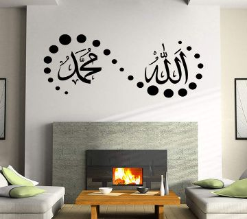 Islamic Vinyl Wall Sticker- Allahu Muhammad