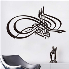 Islami Vinyl Wall Decor Sticker- 02