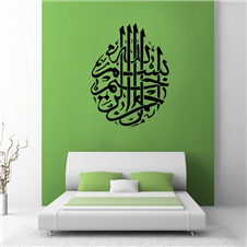 Islamic Vinyl Wall Decor Sticker- 03