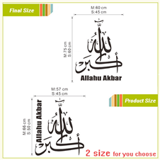 Islamic Vinyl Wall Decor Sticker- 04