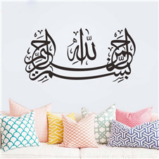 Islamic Vinyl Wall Decor Sticker- 05