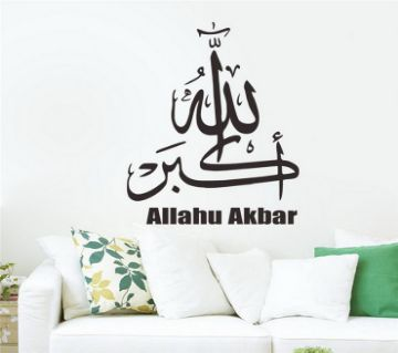 Islamic Vinyl Wall Sticker- Allahu Akbar