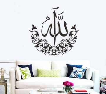 Islamic Vinyl Wall Sticker- Allahu