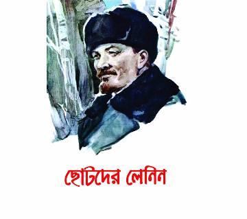 Sotoder Lenin