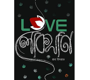 LOVE-Lokeshan