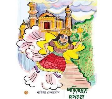 পরিরাজ্যের রূপকথা বাংলাদেশ - 6383741
