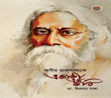 Asim Manasloke Ekaki Ek Kobi : A Collection of Essays on Rabindranath Tagore