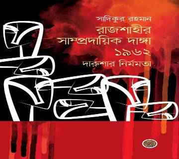Rajshahir Samprodayik Danga 1962 : Darushar Nirmomota
