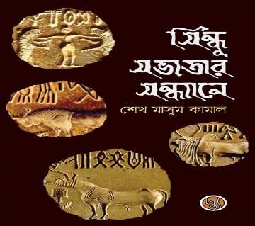 Sindhu Savyatar Sondhane