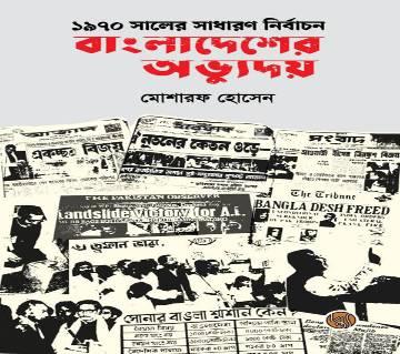 1970 Saler Sadharon Nirbachan : Bangladesher Avyuday