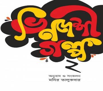 Bhindeshi Golpo-2