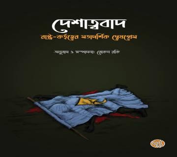 Deshatwabad : Rashtra-Kartritwer Matadarshik Dweshprem