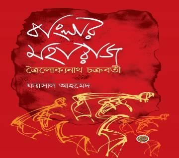 Banglar Maharaja Troilokkyonath Chakrabarti