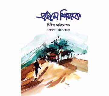 Prothom Shikkhok - (Translation- Hayat Mamud)