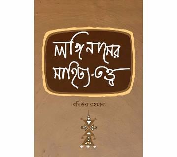 Longinasher Shahitto Totto - Badiur Rahman