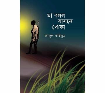 Ma Bollo Jashne Khoka - Abdul Kayum