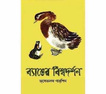 Banger Bisso Dorshon - (Translation: Mangalacharan Chattopadhyay)