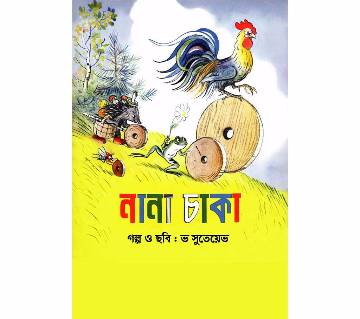 Nana Chaka - (Translation: Rekha Chattopadhyay)