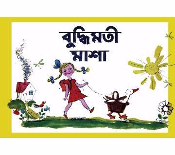 Prothom Shikkhok - (Translation: Hayat Mahmud)