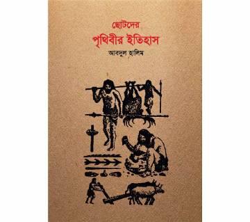 ছোটদের পৃথিবীর ইতিহাস - আবদুল হালিম