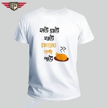 Haw Maw Menz Half Sleeve T-Shirt