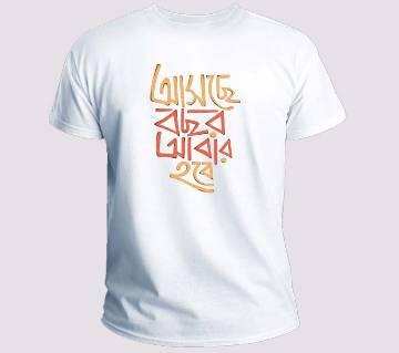 Asche Bochor abar hobe Half Sleeve T-shirt For Mens