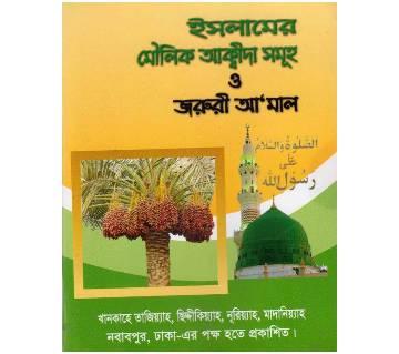islamer moulik Akidah somuho o joruri Aamol