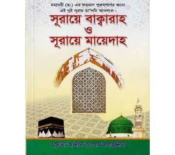 Surah Baqarah & Surah Mayedah