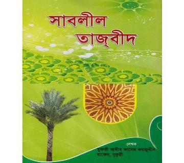 Sablil - Tajbid