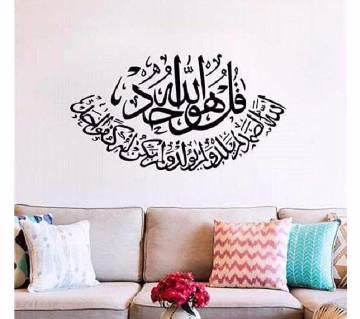 DIY ইসলামিক ওয়াল স্টিকার