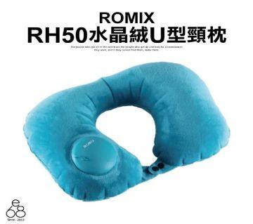 ROMIX RH50 ইনফ্ল্যাটেবল এন্ড ফোল্ডেবল ট্রাভেল নেক পিলো