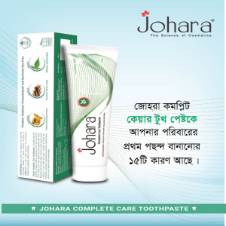 Johara কমপ্লিট কেয়ার টুথপেস্ট - 100 gms